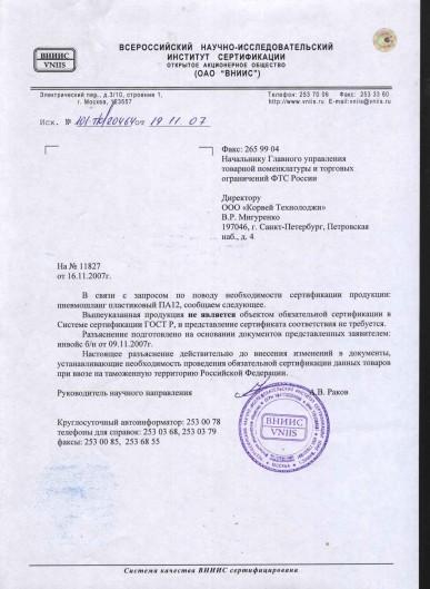письмо товар не подлежит сертификации образец